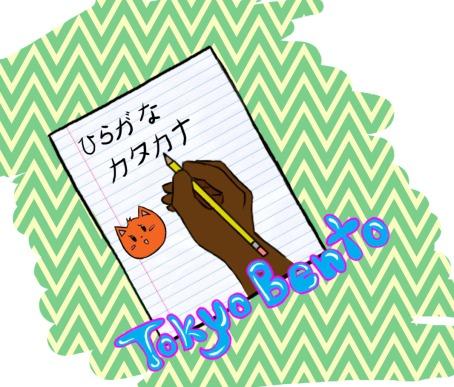 ToykoBentoBlog_Kana
